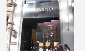 730 Quinta 5ta Avenida Nueva York Mikimoto